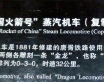 中国铁路博物馆随拍之十四