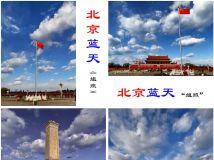 """北京蓝天 """"组照"""""""