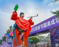 赊店关公文化旅游节