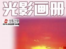 """198、【每周一星】第11期  杜辉宇(网名""""大眼"""")摄影作品集"""