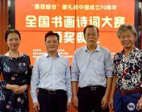献礼新中国成立70周年全国书画诗词大赛活动 7