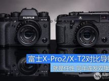 双旗舰连发 富士X-Pro2/X-T2对比导购