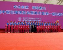 """[第三届中国石榴博览会暨淅川县第一届石榴节开幕式""""3"""