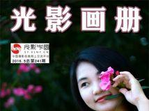 """每周一星 """"麻醉摄影""""(蔡亲东)摄影作品展(电子画册第241期)"""