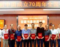 献礼新中国成立70周年全国书画诗词大赛活动 10