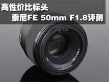 高性价比标头 索尼FE 50mm F1.8评测