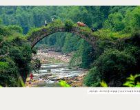 《神仙桥》