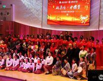 2020年伦敦华人春节联欢晚会