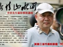 光头大哥风光摄影图片展——元阳梯田、云南红土地系列
