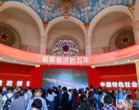 """""""砥砺奋进的五年""""大型成就展在北京展览馆展出手机版(8)"""