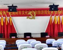 中共南阳市文化广电和旅游局召开党员代表大会