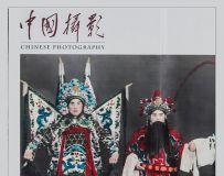 《中国摄影》杂志征集街拍佳作