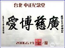 孙中山给蒋介石母亲题匾