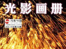 """每周一星""""简单明朗""""(贾丽红)作品展(电子画册第226期)"""