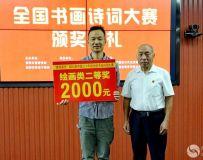 献礼新中国成立70周年全国书画诗词大赛活动 20