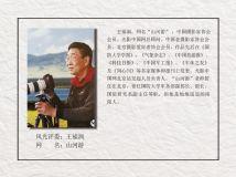 """【风光评委】""""山河游""""(王福润)个人简介"""