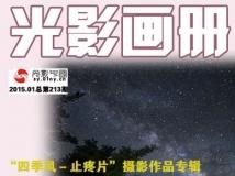 """【每周一星】第21期 邓文斌(网名""""四季风-止疼片"""")摄影作品电子画册"""