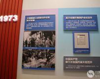 北京展览馆建国70周年大型成就展(44)