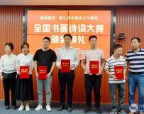 献礼新中国成立70周年全国书画诗词大赛活动 4