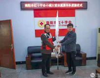 南阳市红十字会授于新野小城大爱志愿服务队队旗仪式