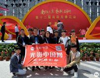 金韵部:南阳第十二届月季花卉开幕式活动