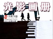 """每周一星""""拍摄梦想""""(孙振平)作品展(电子画册第224期)"""