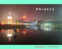 翠湖夜景5
