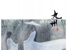 【cos预告】《九州·华胥引》之柸中雪篇
