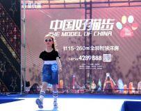 中国好猫步
