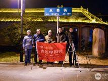 17年1月18日社旗部迎春节夜景拍摄花絮