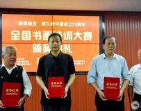 献礼新中国成立70周年全国书画诗词大赛活动 5