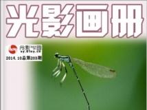 """【每周一星】第14期""""岭外白云""""摄影作品集"""