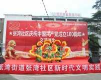 祝福祖国----武汉市蔡甸区张湾社区举行庆祝中国共产党建党百年文艺演出活动