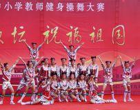 祝福祖国健身舞蹈赛8