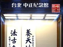 孙中山给蒋介石题辞(1)