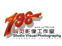 798视觉影像工作室