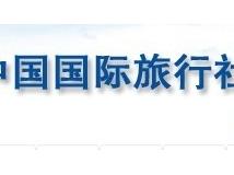 河南省中国国际旅行社有限责任公司