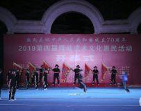 惠民武术文化活动(3)