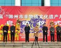 """第二届""""滁州市非物质文化遗产月""""活动启动仪式纪实"""