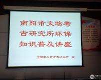 """南阳市文物考古研究所召开""""环保知识普及""""讲座"""