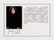 """【人像评委】""""色影青子""""(王青林)简介"""
