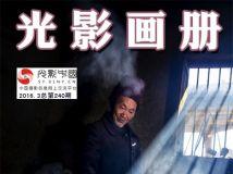"""每周一星 """"草根""""(张金敖)摄影作品展(电子画册第240期)"""