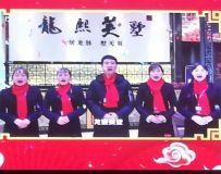 钟祥海子河房产网八周年庆典