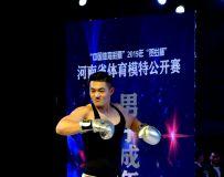 河南省体育模特公开赛----个人赛