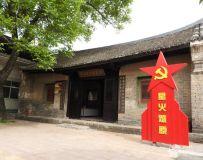 革命教育展览室-中共豫西南地委旧址
