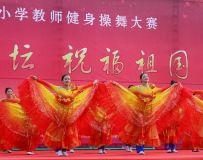 祝福祖国健身舞蹈赛3