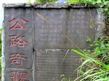 湖南吉首公路奇观(13帧)
