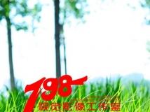 798原创视觉  青草河边