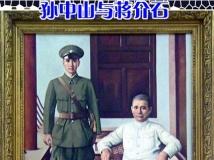 孙中山与蒋介石合影(1)