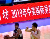 """""""仰韶.彩陶坊""""2019中美国际男蓝对抗赛 12"""